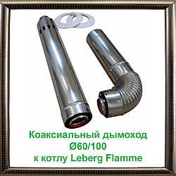 Коаксиальный дымоход Ø60/100 к котлу Leberg Flamme