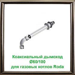 Коаксиальный дымоход  Ø60/100 для газовых котлов Roda