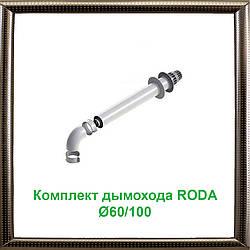 Комплект дымохода RODA Ø60/100