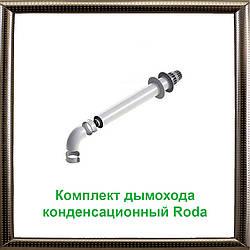 Комплект дымохода конденсационный Roda