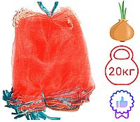 Сетка овощная 20кг с ячейкой 2мм красная (40х65) с завязкой (100шт)