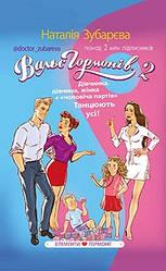 Книга Вальс гормонів 2. Дівчинка, дівчина, жінка + «чоловіча партія». Автор - Наталя Зубарєва