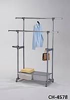 Стойка для одежды CH-4578 с ящиками