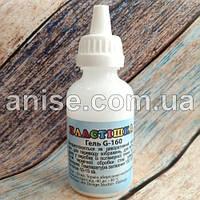 Жидкая пластика Гель G-160 / Рідка полімерна глина Гель G-160