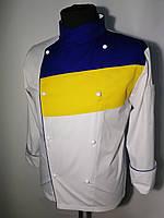 Китель повара мужской белый с сине-желтой вставкой и синим кантом Atteks - 00959