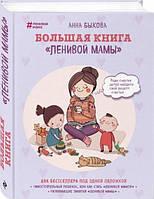 """Книга Большая книга """"ленивой мамы"""". Автор - Анна Быкова (Форс)"""