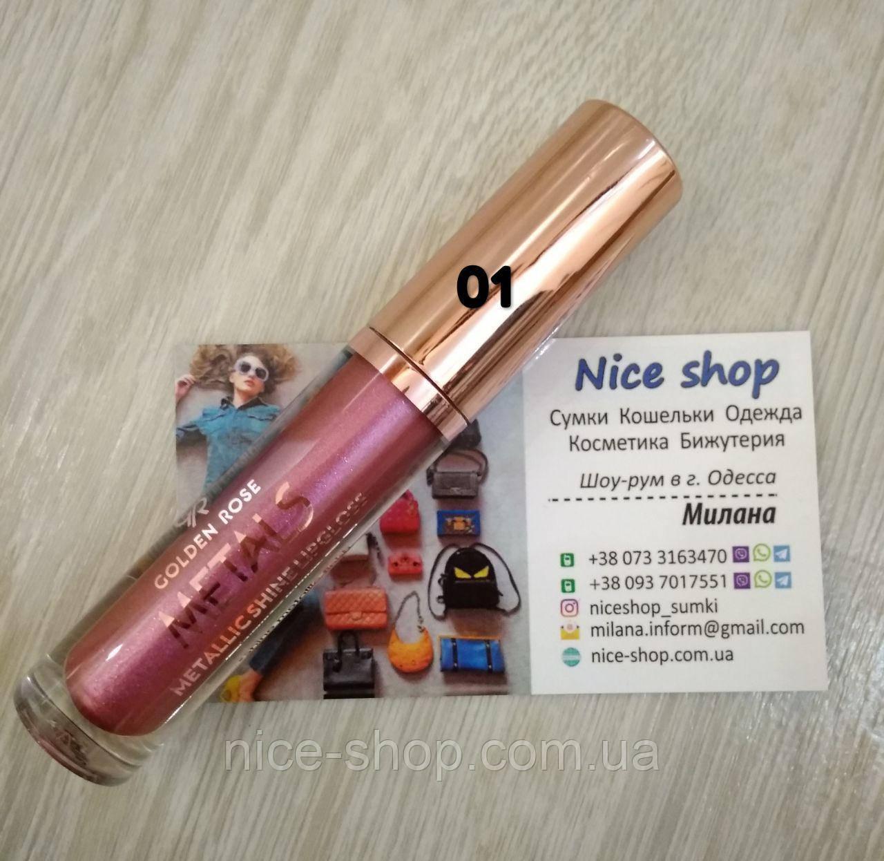 Блеск Golden Rose Metals Metallic Shine Lipgloss №01