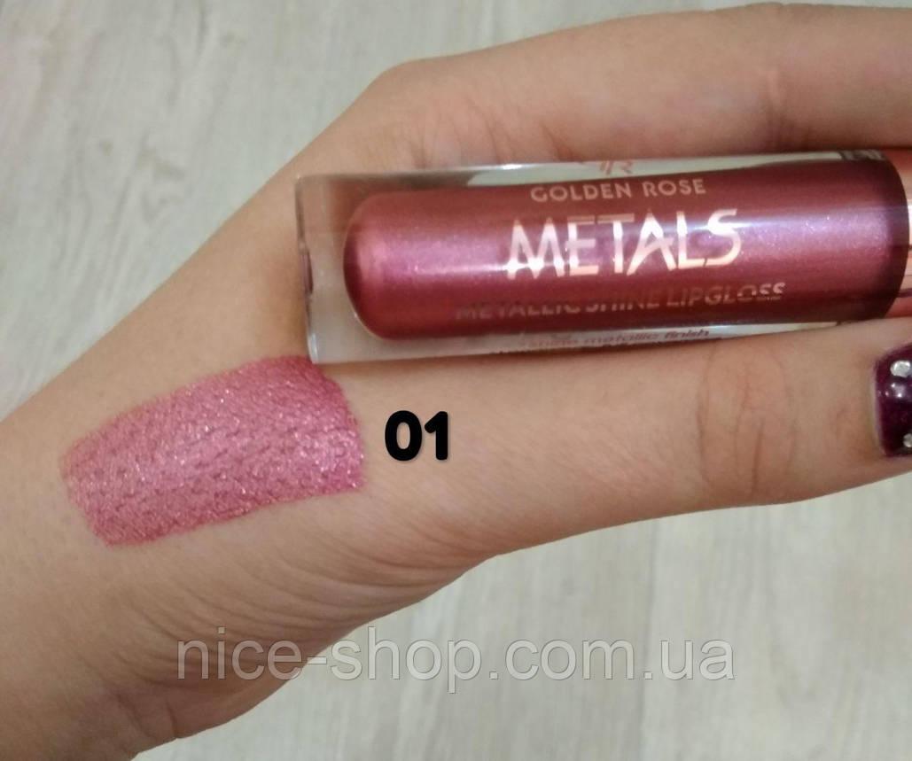 Блеск Golden Rose Metals Metallic Shine Lipgloss №01, фото 2