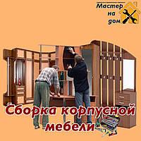 Сборка стенки, прихожие, шкафы в Николаеве