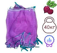 Сетка овощная 40кг с ячейкой 2мм фиолетовая (50х80) с завязкой (100 шт), фото 1