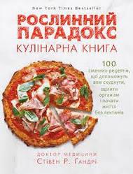 Книга Рослинний парадокс. Кулінарна книга. Автор - Стівен Гандрі (Форс)