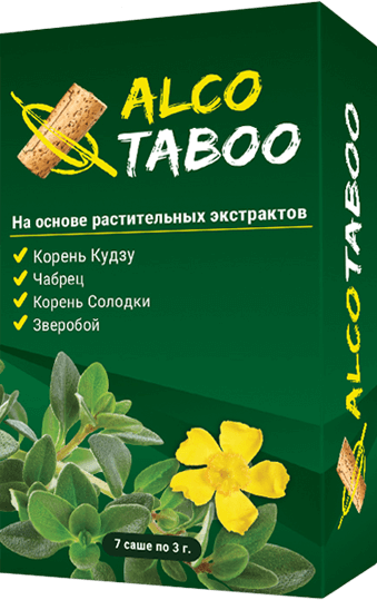 Alcotaboo (Алко Табу) комплекс от алкоголизма