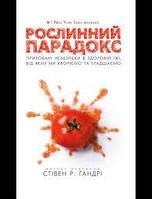 Книга Рослинний парадокс. Автори - Стівен Гандрі, Олівія Бел-Буель  (Форс)