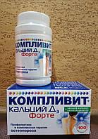 Компливит кальций Д3 форте №100 жевательные таблетки, восполнение кальция в организме, остеопороз терапия