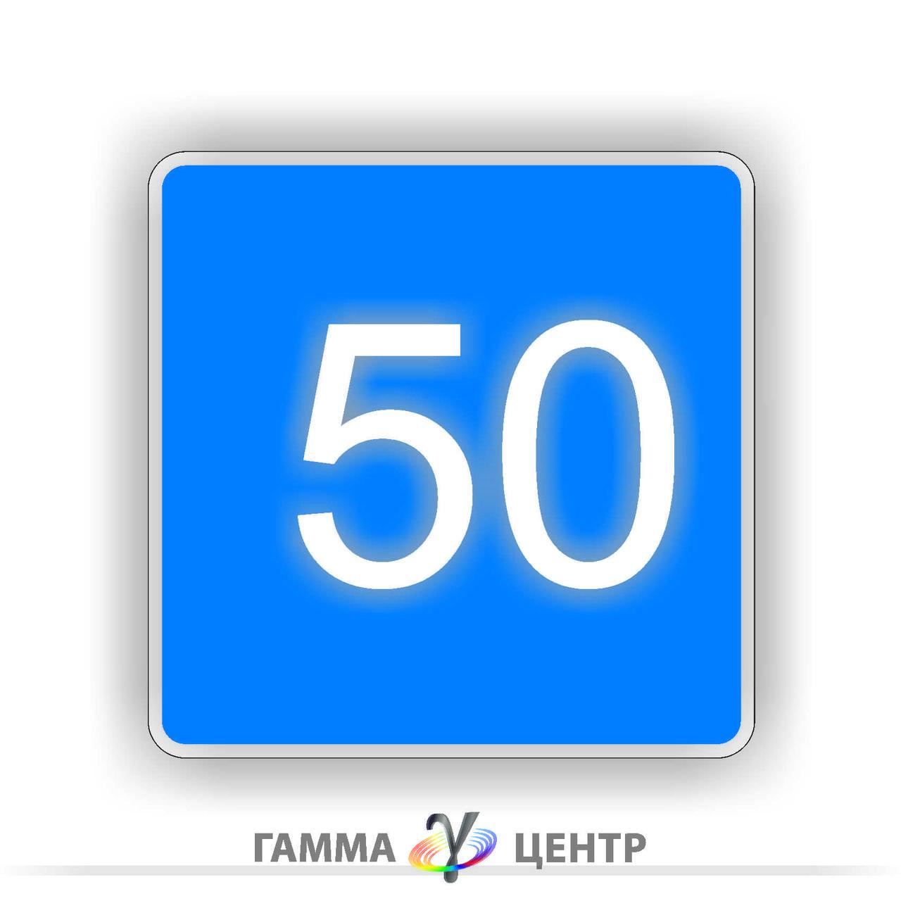 Дорожный знак 5.30 Рекомендуемая скорость