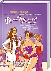 Книга Вальс гормонів. Маса тіла, сон, секс, краса і здоров'я - усе, мов на долоні. Автор - Наталя Зубарєва