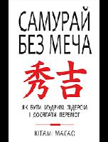 Книга Самурай без меча. Автор - Кітамі Масао (Форс)