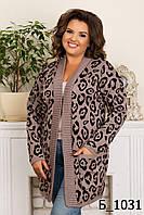 Кардиган женский весна-осень с карманами большой размер (48/54 универсал) (цвет кофе) СП