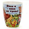 """Чашка """"Сіса є - коня не треба!"""" в упаковці."""