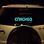 Светящаяся интерактивная табличка Спасибо на заднее стекло автомобиля, фото 4