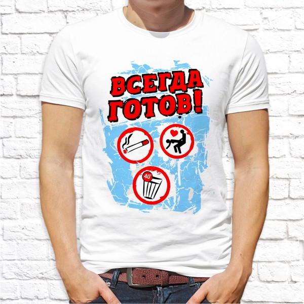 """Мужская футболка с принтом """"Всегда готов"""" Push IT"""