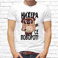 "Мужская футболка с принтом ""Нихира се поворот!"" Push IT"