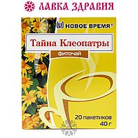 Фиточай Тайна Клеопатры, 20 пак, Новое Время, фото 1