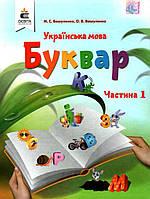 Буквар Українська мова 1 кл. у 2-х ч. Ч1 (твердий)