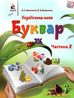 Буквар Українська мова 1 кл. у 2-х ч. Ч2 (твердий)