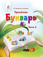 Буквар Російська мова 1 кл. у 2-х ч. Ч1 (тб) РУС