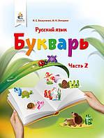 Букварь Русский язык 1 кл.  в 2-х ч. Ч2 (тв) РУС
