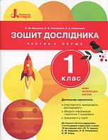 Зошит дослідника 1 кл у 2-х ч. Ч1 (Іщенко, Ващенко)