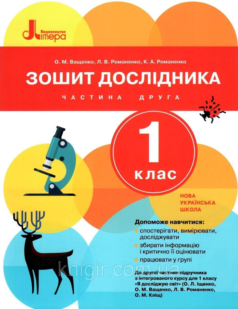 Зошит дослідника 1 кл у 2-х ч. Ч2 (Іщенко, Ващенко)