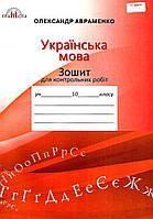 Українська мова 10 кл Зошит для контр робіт