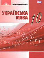 Українська мова. 10кл. Підручник (рівень стандарт)