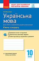 Українська мова 10 клас д/укр. шк Стандарт