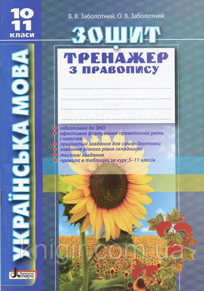 Укр.мова та література 10-11 кл Тренажер з правопису