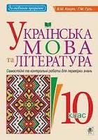 Укр мова та літ 10 кл Самост та контр роботи для перев знань