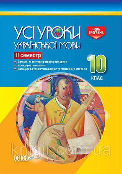 Усі уроки укр мова 10 кл 2 семестр