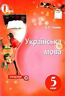 Українська мова 5 кл Підручник Друге видання