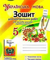 Українська мова 5 клас Зошит для контр. робіт
