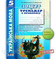 Українська мова 5 кл. Тренажер з правопису
