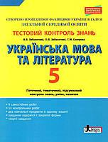 Укр мова та літер 5 кл Тест контр рез навч