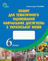 Укр мова 6 кл Зошит для темат оцінюв навчальн досягнень