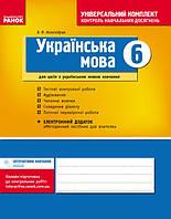 Українська мова 6 клас  Універсальний комплект КНД