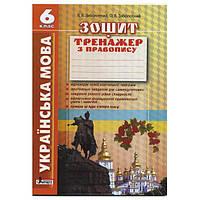 Українська мова 6 клас Зошит Тренажер з правопису