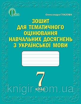 Укр.мова  7кл  Зошит для оцін.навч.досягнень