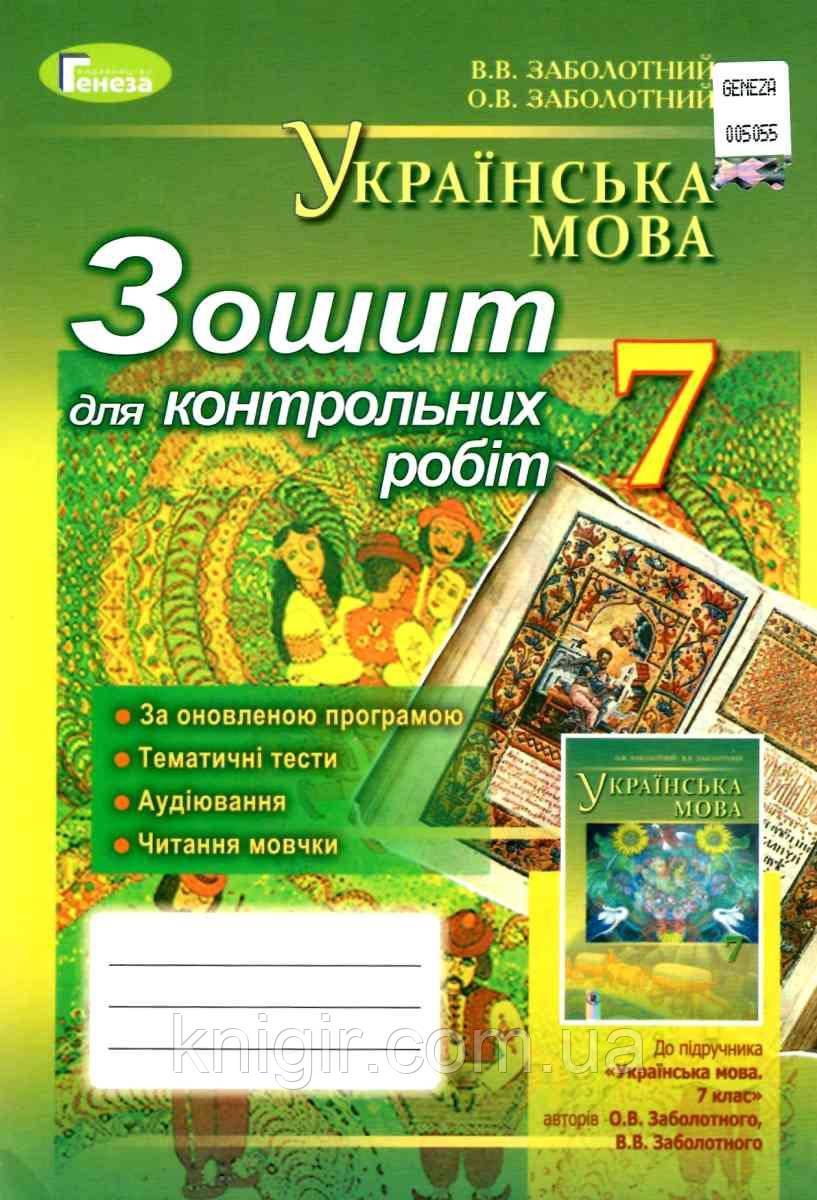 Укр.мова 7кл Зошит для контр робіт