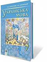 Укр.мова 7кл Підручник для рус шк
