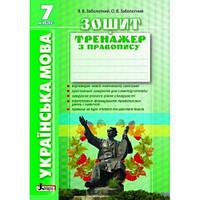 Українська мова 7 кл зошит тренажер з правопису